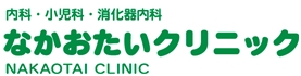 愛知県名古屋市西区の内科・小児科・消化器内科 なかおたいクリニック